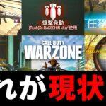 【えぐい】無料バトロワ『WARZONE』に大型アプデが到来して大変な事になっている件。【ハセシン】Call of Duty: Warzone