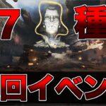 """次回イベント""""7種""""リーク!!!【エーペックスレジェンズ】"""