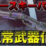 ピースキーパーが通常武器化!!!【エーペックスレジェンズ】