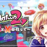 【スプラトゥーン2】幻のウデマエⅩを目指して!!【生放送】