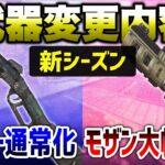 【先行体験感想】新シーズンの全武器変更内容公開!!【エーペックスレジェンズ】