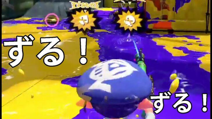 【スプラトゥーン2】パシュ!で倒せるこのブキやっぱりぶっ壊れ!!