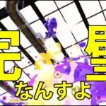 【スプラトゥーン2】お手本のようなプレイが出来ました!!!