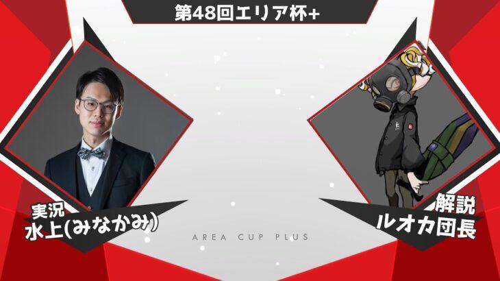 【スプラトゥーン2】第48回エリア杯+ 実況解説配信