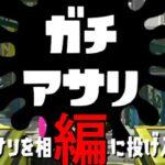 【スプラトゥーン2】計測全試合!ずっとオレつえぇ~ww