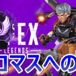 【APEX】ソロマスチャレンジ  ダイヤ4から オクタン/レイス【エーペックスレジェンズ】