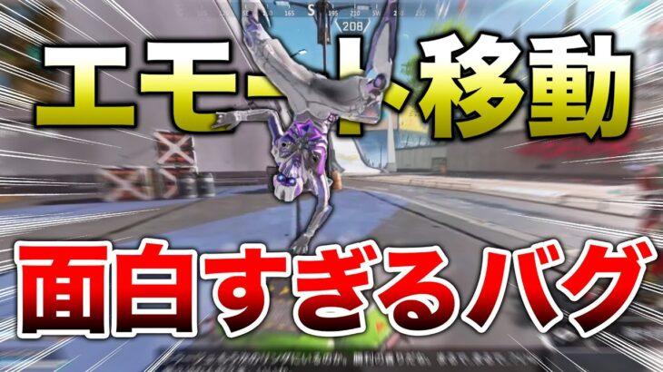 【APEX LEGENDS】現在話題のバグ『エモート移動』やり方!!【エーペックスレジェンズ】