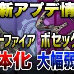 【APEX LEGENDS】最新アップデート情報!スピファ&ボセックボウ弱体化!!【エーペックスレジェンズ】