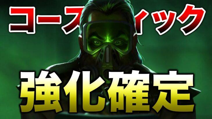 【APEX LEGENDS】コースティック強化確定!!【エーペックスレジェンズ】