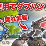 【APEX LEGENDS】新武器が強すぎて初使用でダブハン取れたwwww【エーペックスレジェンズ】