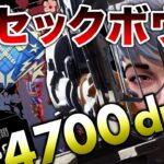 【APEX LEGENDS】新武器『ボセックボウ』が強すぎて4700DMGオーバー!!【エーペックスレジェンズ】