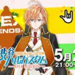 【APEX LEGENDS】渋谷ハルカスタムついにYouTubeに降臨! ※3分遅延【渋谷ハル】