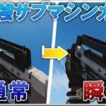 〖COD:BOCW〗どのサブマシンガンより最強になってしまうカスタム!?新武器の無敵カスタムを紹介します!