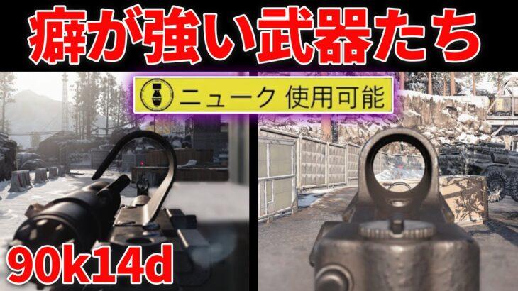 【COD:BOCW】クセの強い武器を拾い、手のひらドリルをするも核を出す男【はんてぃ / Rush Gaming】