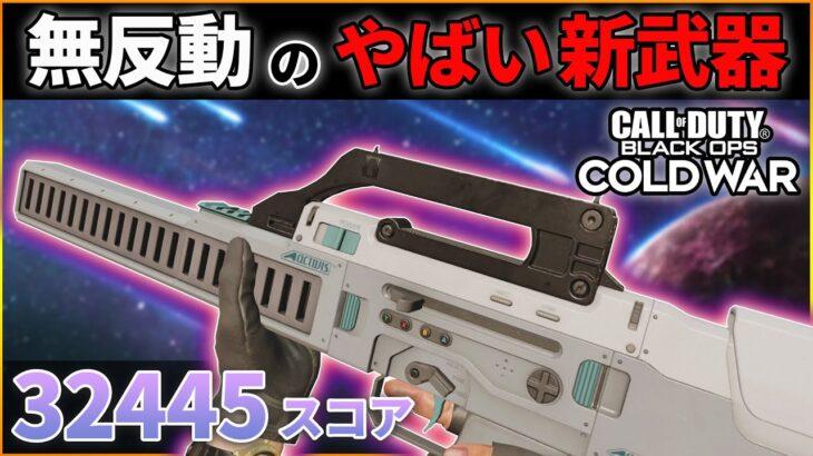 【COD:BOCW】新武器タクティカルライフルが無反動で扱いやすすぎる!?!?【はんてぃ / Rush Gaming】