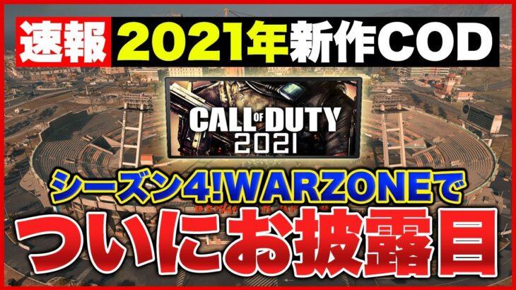 【COD:BOCW】2021年新作CODがWARZONEで初公開!シーズン4でお披露目か!?【CODヴァンガード】