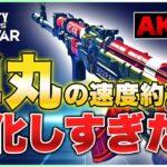 【COD:BOCW】武器調整で2倍の強さに!AK-47大幅強化!!【新アプデ解説】