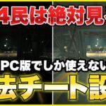 【COD:BOCW】PS4民は絶対見るな!PC版がしか使えない合法チート設定!【NVIDIA DLSS/WARZONE】