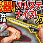 【CoD:BOCW】新武器! 二刀流ナイフのバリスティックナイフ!!『スパイグッズ万年筆のペン先が飛ぶ!!』【実況者ジャンヌ】