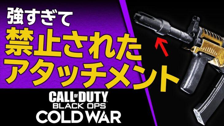 【CoD:BOCW】競技シーンで強すぎて禁止された最強アタッチメント紹介します!!