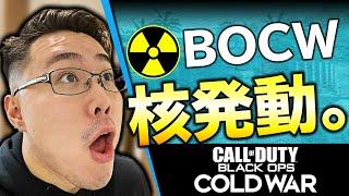 【CoD:BOCW】新モードで!早速【核】発動してみた!!