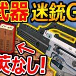 【CoD:BOCW】新武器! 迷銃H&K G11が弾を排莢しないケースレス弾で面白過ぎるww【CARV.2 :実況者ジャンヌ】