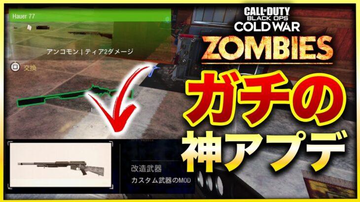 【CoD:BOCW】ヤバすぎる神アプデ!!!!!武器を一瞬で好みのアタッチメントにできる方法が追加された件について Call of Duty Black ops Cold War【OUTBREAK】