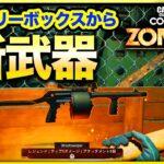 【CoD:BOCW】大型アプデで遂に!!!ゾンビにも新武器が実装されたぞ!!! Call of Duty Black ops Cold War【OUTBREAK】