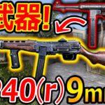 【CoD:BOCW】新武器が鹵獲され改造されたMP41(r)になる謎カスタマイズ性ww【実況者ジャンヌ】