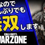 CoD:Warzone 最強プレイヤーが帰ってきた。待たせたな!!!