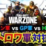 【WARZONE大会】ついに『最強の軍』を決める対抗戦に本気で『初部隊』で挑んでみた!【ハセシン】Call of Duty: WARZONE , ハセシンカスタム