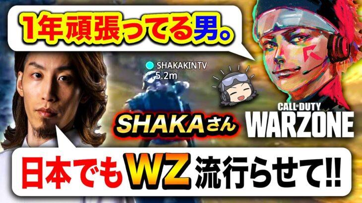 【本音】日本でもWARZONEを流行らせて欲しいとハセシンに頼むSHAKAさん。衝撃のラスト&2連勝試合!【ハセシン】Call of Duty: Warzone