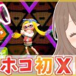 【祝!ホコ初X!!】ありがとう!!!【スプラトゥーン2 女性実況】