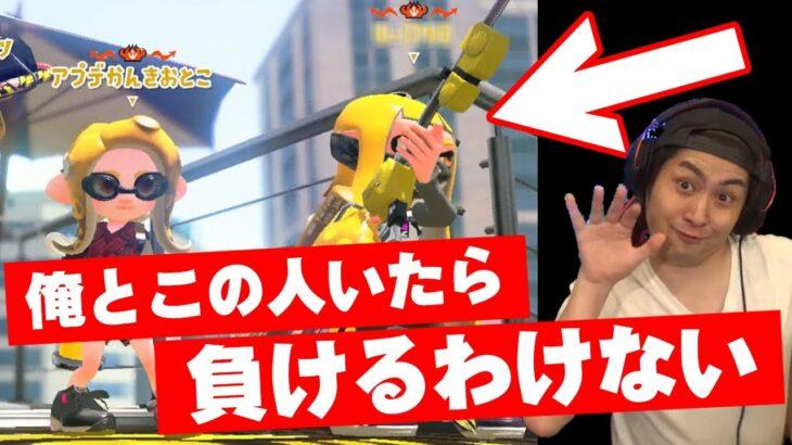 【ヤグラZAPチャンネル】最初で勝ちを確信する試合【スプラトゥーン2】