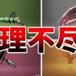 スプラ史上最悪のクソ武器ランキング【スプラトゥーン2】【初心者】