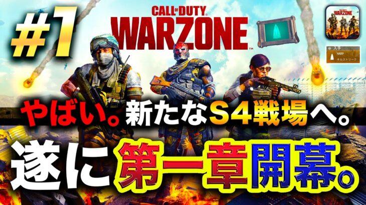 #1【CoD:WARZONE】ついに開幕。空から衛星が落ちる『新たなS4戦場』が実装された。【ハセシン】Call of Duty: Warzone, シーズン4(S4)