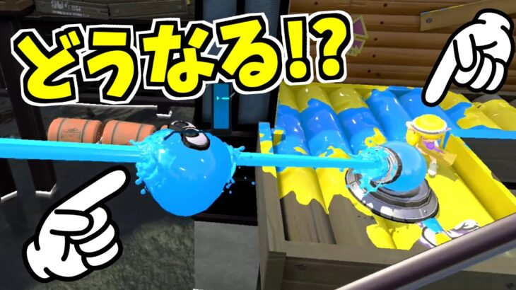 【スプラトゥーン2】この状態でインクレール塗られるとどうなる!?答えは〇〇〇〇される!