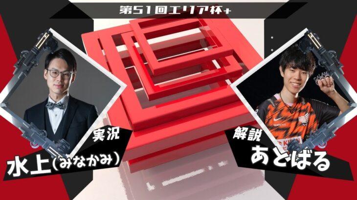 【スプラトゥーン2】第51回エリア杯+ 実況解説配信【Area cup】