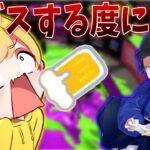 【スプラトゥーン2】デスする度に酒を飲む企画を最強のプロゲーマーとしてみたwwww