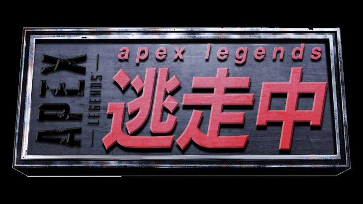 APEX LEGENDS 逃走中 | エーペックスレジェンズ
