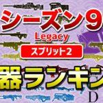 【APEX LEGENDS】シーズン9 スプリット2 武器ランキング!!【エーペックスレジェンズ】