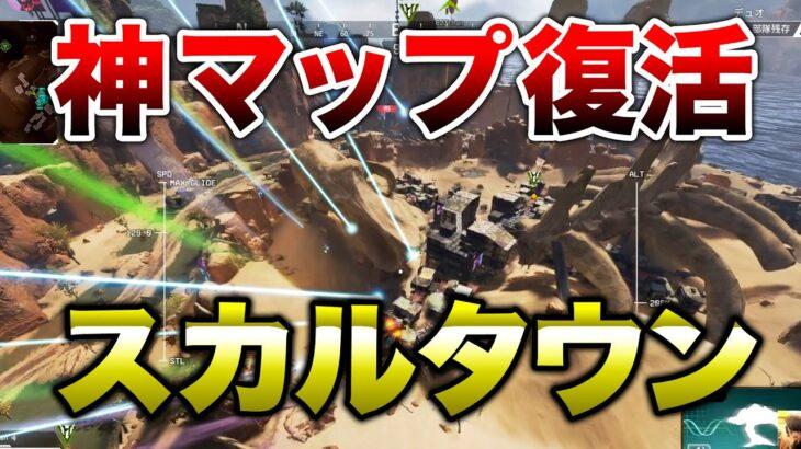 【APEX LEGENDS】神マップ復活!スカルタウンが楽しすぎる!!【エーペックスレジェンズ】
