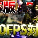 【APEX LEGENDS】PS5版APEX遂に120FPS対応予定!!【エーペックスレジェンズ】
