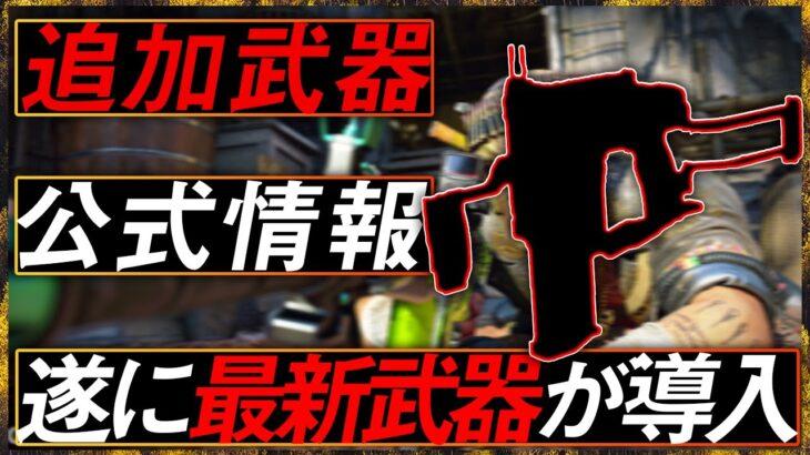 〖COD:BOCW〗新シーズンで追加されるぶっ壊れ武器を一気に紹介します!