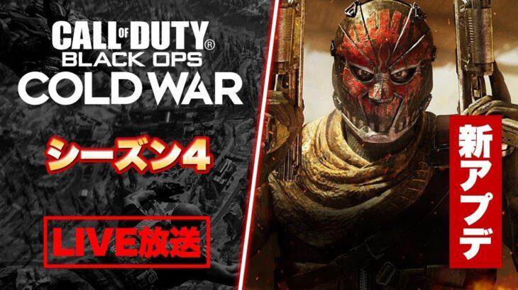 【COD:BOCW】新武器アサルトレベル上げ