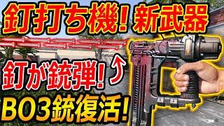 【CoD:BOCW】新武器で釘打ち機が追加!!『過去作のぶっ壊れ銃が復活!!』【実況者ジャンヌ】