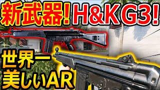 【CoD:BOCW】新武器! 神銃 H&K G3に進化!!『CoD史上 最弱ARって言われてて草』【実況者ジャンヌ】