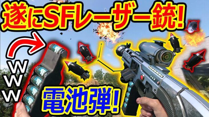 【CoD:BOCW】遂に! SFレーザー銃が追加ww『ミサイルも撃てる異次元武器と新MAPが糞リスすぎたw』【実況者ジャンヌ】