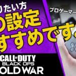 【CoD:BOCW】CoD上手くなりたかた必見!上手くなりたいならコントローラーの持ち方を変えるべし!!