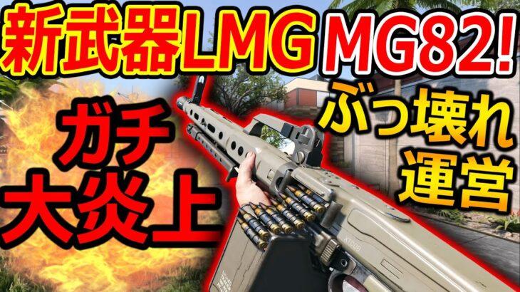 "【CoD:BOCW】新武器LMG ""MG82″が ぶっ壊れすぎて大炎上中。。『削除しろとの声が多数』【実況者ジャンヌ】"